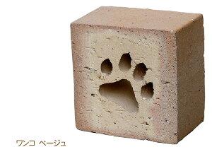 レンガの置物【ワンコ】◆犬の足型のくりぬき◆カラー:ベージュ