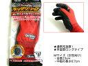 0.05kg/【作業手袋】やみつき感触・超やわらか手袋!指先までピッタリフィット!デルタグリップ Mサイズ