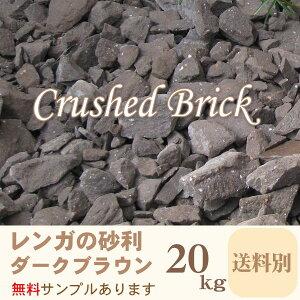オススメ!お庭の雰囲気を変える砂利・レンガ砕石クラッシュブリック【ダークブラウン】20kg入り
