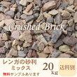 オススメ!お庭の雰囲気を変える砂利・レンガ砕石クラッシュブリックMIX20kg入り