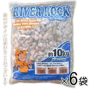 洋風にも和風にも合うカラー玉砂利・リバーロックピンク10kg×6袋セット