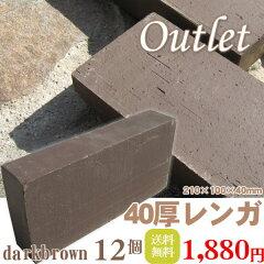 普通レンガの厚み40mmのレンガです離島・沖縄は別途送料880円かかります。【送料無料】規格40mm...