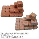 ラグブリック(アンティーク調レンガ)25個入りセット(19k