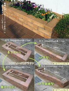 らくらくれんが花壇セット100型アンティーク調ベージュ組み替えのバリエーション