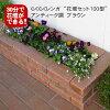 【送料込】らくらくれんが花壇セット100型(出来上がりサイズ100×40×高さ20cm)アンティーク調ブラウン