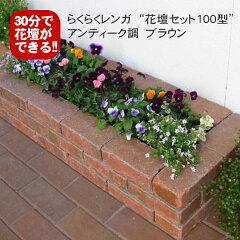 3段(高さ20cm)の花壇ができるらくらくれんがのセットです※植物・鉢・透水シートは含みません北...