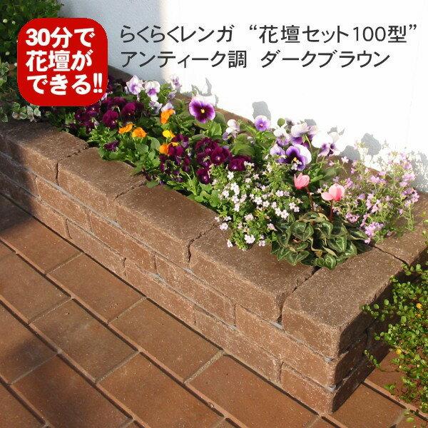 アンティーク調ダークブラウンらくらくレンガ花壇セット100型+穴あき半マス2個付き[国産 煉瓦 ブロック ガーデン エクステリア ブリック DIY] レンガ 置くだけ 花壇