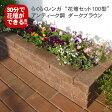 【送料込】らくらくれんが花壇セット100型アンティーク調ダークブラウン【スターターセット】 【バラのレイズドベッド花壇にも】【送料無料】【RCP】