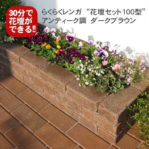 らくらくれんが花壇セット100型アンティーク調ダークブラウン