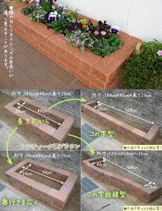 【送料無料・10%オフ】らくらくれんが花壇セット100型組み替えのバリエーション