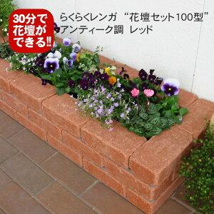 【送料無料・10%オフ】らくらくれんが花壇セット100型(出来上がりサイズ100×40×高さ20cm)アンティーク調レッド