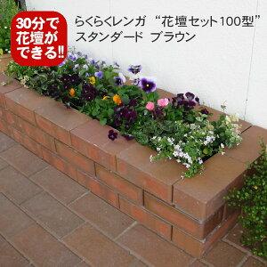 【送料無料】らくらくれんが花壇セット100型(出来上がりサイズ100×40×高さ20cm)スタンダードブラウン