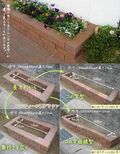 【送料無料】らくらくれんが花壇セット100型組み替えバリエーション
