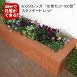 【送料込】らくらくれんが花壇セット100型スタンダードレッド【花壇レンガ】【スターターセット】【バラのレイズドベッド花壇にも】【送料無料】【RCP】