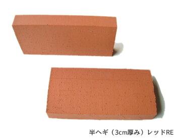 1.25kg/普通レンガ半ヘギ レッドRE (1個)[煉瓦 れんが ブロック 花壇 タイル]