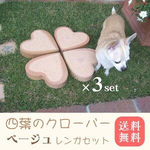 【送料込】四葉のクローバーレンガベージュ3セット(ハートのレンガ12個)37cm×37cm×厚み3cm厚み