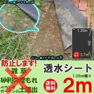 【送料無料】《雑草対策》透水シート幅1.35m×2m(あと20kgまで他の商品も送料無料で同梱できます!)【toukai-soryo0909】
