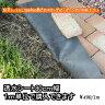 【完売】0.1kg/《雑草対策》《花壇の中敷きで土のもれ防止》にどうぞ!透水シート80cm幅(1m単位で購入できます)ガーデニング 庭 DIY 花壇 ベランダ