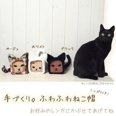 猫レンガをより猫らしく!?インテリアを傷つけずに飾れます0.01kg/【かぶりもの雑貨】手づくり...