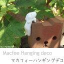 """真っ白な""""マカフィー""""がぶら下がる!0.05kg/オーナメント【MACFEE DECO HANG】マカフィーハン..."""