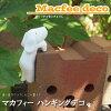 ガーデンオーナメント【MACFEEDECOHANG】マカフィーハンギングデコ