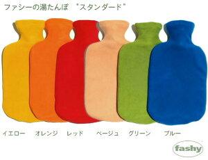 0.1kg/ドイツ ファシー社の湯たんぽ スタンダード カラー:イエロー、オレンジ、レッド、ベ…