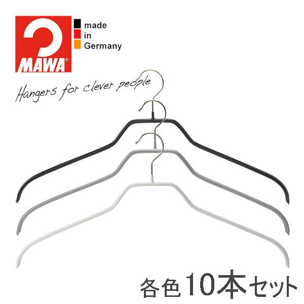 MAWAハンガー(マワハンガー)シルエット 45F 10本セット(ブラック/シルバー/ホワイト)