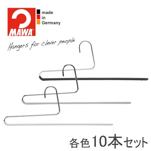 MAWAハンガー(マワハンガー)シングルパンツ KH35/U 10本セット(ブラック/シルバー/ホワイト) 35cm すべらない ズボン ボトム スリム 省スペース 収納 おしゃれ 黒 白 まとめ買い mawa