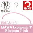 MAWAハンガー(マワハンガー)エコノミック 36P ブロッサムピンク 10本組