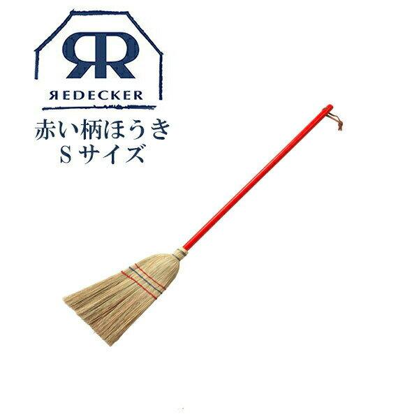 Redecker レデッカー 赤い柄の可愛い ほうきSサイズ 014580