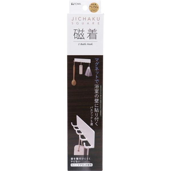 東和産業 磁着SQ マグネットバスフック5連 39201風呂 浴室 スマホ スマートフォン