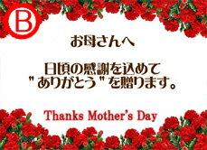 母の日カードB