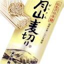 月山麦切り 6袋入(12食分) - 月山そばの玉谷製麺所・楽天市場店
