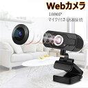 ウェブカメラ 1080P対応 USB式 卓上 200万画素 高解像度 パソコン コンピュータ 回転可