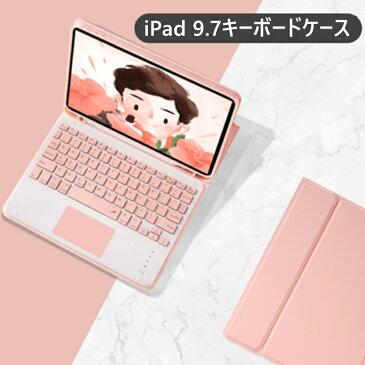 iPad9.7(2018/2017)/iPadPro9.7/iPadAir2/iPadAir保護ケース タッチパッド搭載ipad 9.7 キーボード ケースおしゃれ bluetooth キーボードケース 一体型手帳型 かわいい カバー ケース おしゃれ レザー 軽量 薄型キーボードケース マグネット脱着式 ワイヤレス