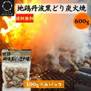 【送料無料】 地鶏 丹波黒どり 炭火焼 100g×6袋 丹波