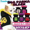 【犬の服タムベディ】愛犬のお名前入り★ボアパーカーブラックトレーナー★販売枚数3…