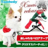 【犬の服タムベディ】クリスマスベロアケープクリスマス【犬服】【犬服】【新作 アウトレット】【10P27Jun14】【RCP】