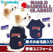 ポイント タムベディ ワンルドベースボールクラシック ユニフォーム サムライ ジャパン ドッグウェア