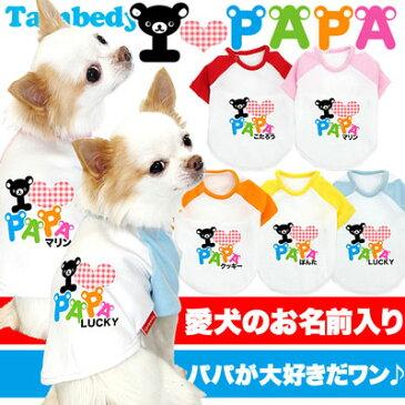 犬 服 ドッグウェア 名入れ 秋冬 ペット パジャマ ダックス トイプードル チワワ 服 かわいい パピヨン|愛犬のお名前入り★アイラブパパ★ラグランシャツ