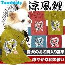 【2枚で1000円offクーポン対象】【犬の服タムベディ】愛犬のお名前...