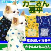 【犬の服タムベディ】カニさん★甚平【犬 服 ドッグウェア 着ぐるみ ペット パジャマ 犬の洋服】【201405】【goika】