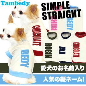 タムベディ シンプル ストレート ドッグウェア パジャマ