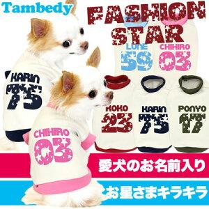 タムベディ ファッション ドッグウェア パジャマ