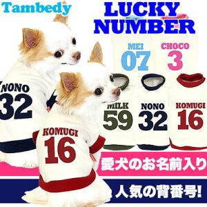 タムベディ ラッキー ナンバー ドッグウェア パジャマ