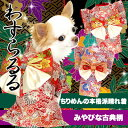 【犬 服 犬の服 ドッグウェア】艶やか晴れ着 わすらるる【お正月 年賀状 着物 犬の着物 初詣 七五三 結婚式】【goika?】 その1