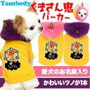 【犬の服タムベディ】愛犬のお名前入り★くまさん鬼★パーカー3...