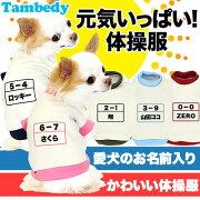 タムベディ いっぱい ドッグウェア パジャマ