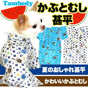 タムベディ かぶとむし ドッグウェア パジャマ