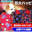 【1111円オフ★クーポン対象】犬 服 甚平 犬の服 着物 春夏 名入...